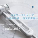 【ご感想】徳島での〜音の世界、音叉の世界〜音叉ワークショップ