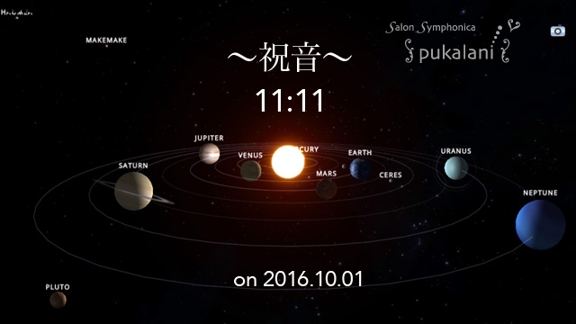 音叉ヒーリング,惑星,新月