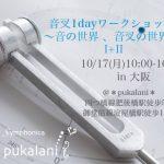 10/17(月) 音叉ワークショップ〜音の世界、音叉の世界〜I+II
