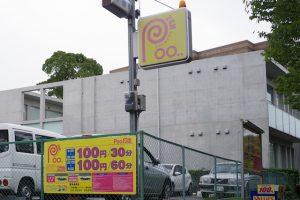 交差点からすぐ東(大阪寄り)、山側にP
