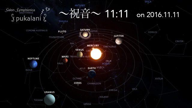 2016/11/11 11:11pm JSTの宇宙模様