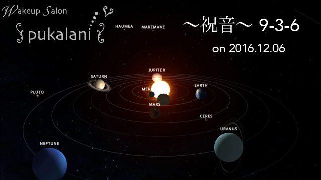 2016/12/06の惑星模様