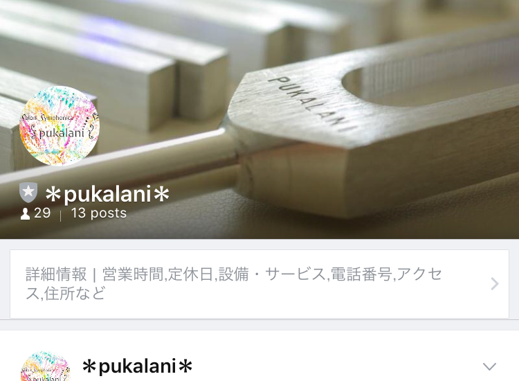 *pukalani* 公式LINE@ 密かに存在してますの☆