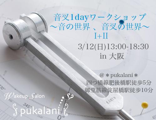 3/12(日) 音叉ワークショップ〜音の世界、音叉の世界〜I+II