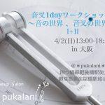 4/2(日) 音叉ワークショップ〜音の世界、音叉の世界〜I+II