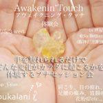 5/3 アウェイクニング・タッチ(クォンタムタッチ)体験会+ティンシャショールーム@芦屋