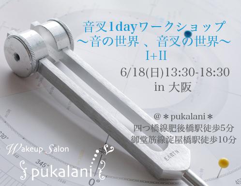 6/18(日) 音叉ワークショップ〜音の世界、音叉の世界〜I+II