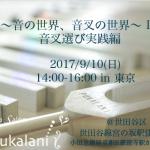 9/10(日) 音叉ワークショップ〜音叉選び実践編〜@東京