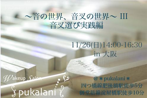 11/26(日) 音叉ワークショップ〜音叉選び実践編〜@大阪