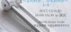 12/8(金) 音叉ワークショップ〜音の世界、音叉の世界〜I+II@横浜