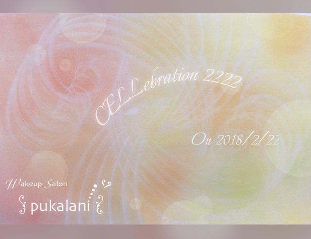2-2-22 遠隔グループセッション〜祝音〜