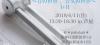 6/11(月) 音叉ワークショップ〜音の世界、音叉の世界〜I+II@芦屋