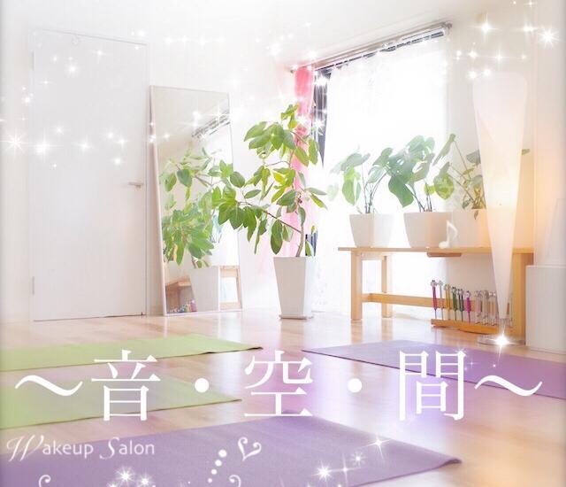 〜音空間〜deリフレッシュ! 音叉グループセッション