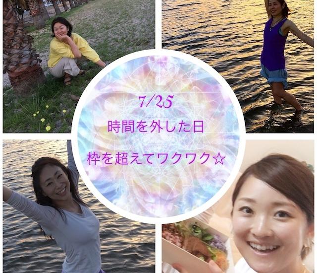 7/25 時間をはずした日スペシャルコラボ 枠を超えてワクワク☆