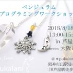 8/18(土) ペンジュラム・プログラミング ワークショップ@芦屋