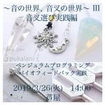 3/26(火) 音叉ワークショップ〜音叉選び実践編〜@芦屋